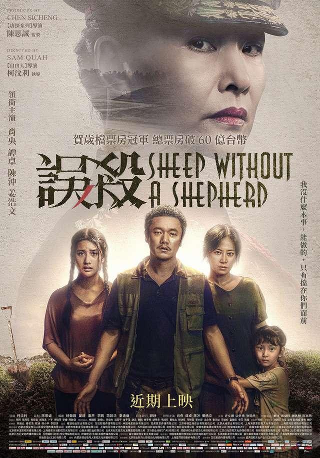 誤殺_Sheep Without a Shepherd_電影海報