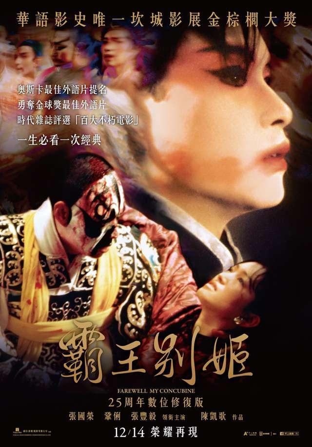 霸王別姬_Farewell My Concubine_電影海報
