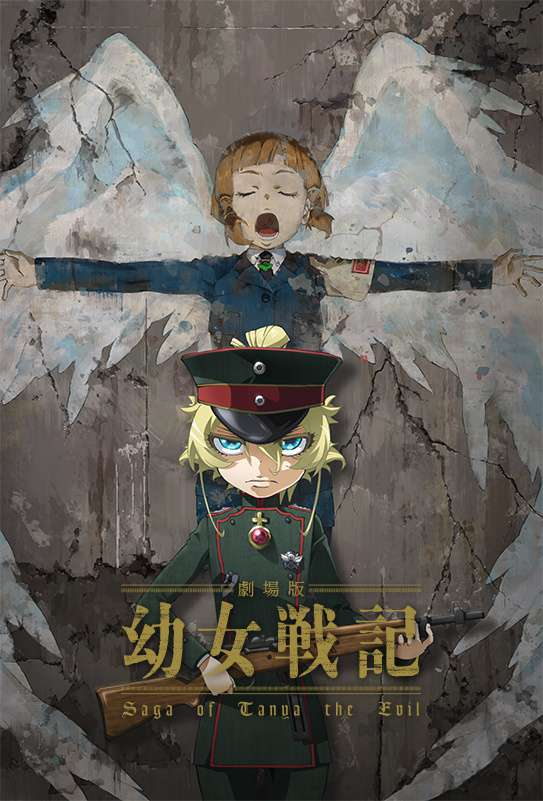 幼女戰記劇場版_Saga of Tanya the Evil the Movie_電影海報