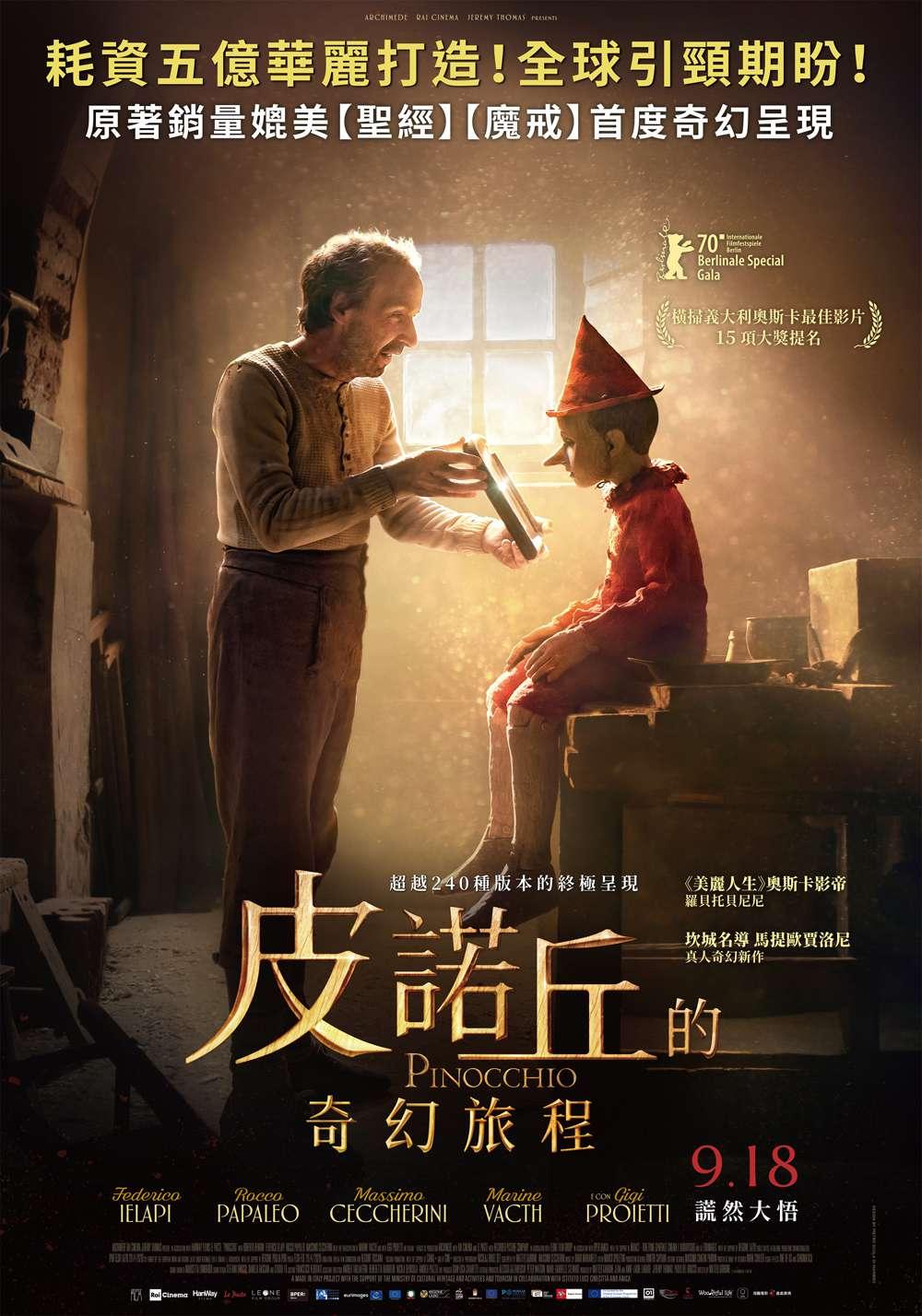皮諾丘的奇幻旅程_Pinocchio(2019)_電影海報