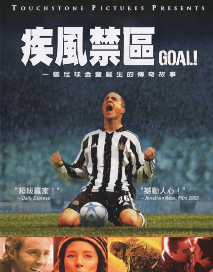 疾風禁區_Goal_電影海報