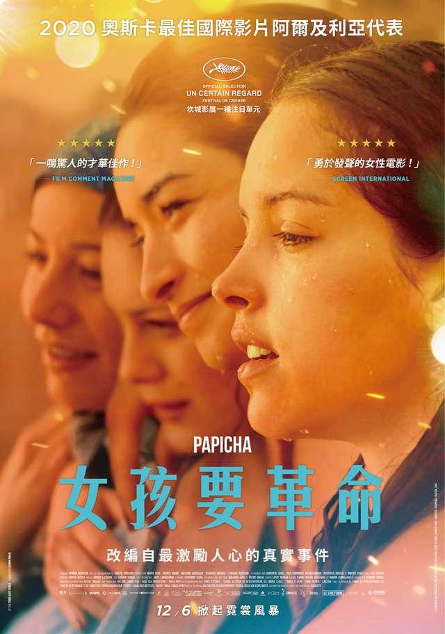 女孩要革命_Papicha_電影海報