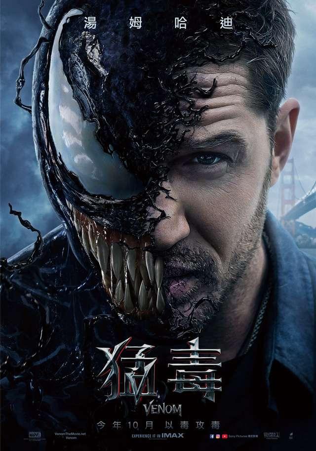 猛毒_Venom_電影海報