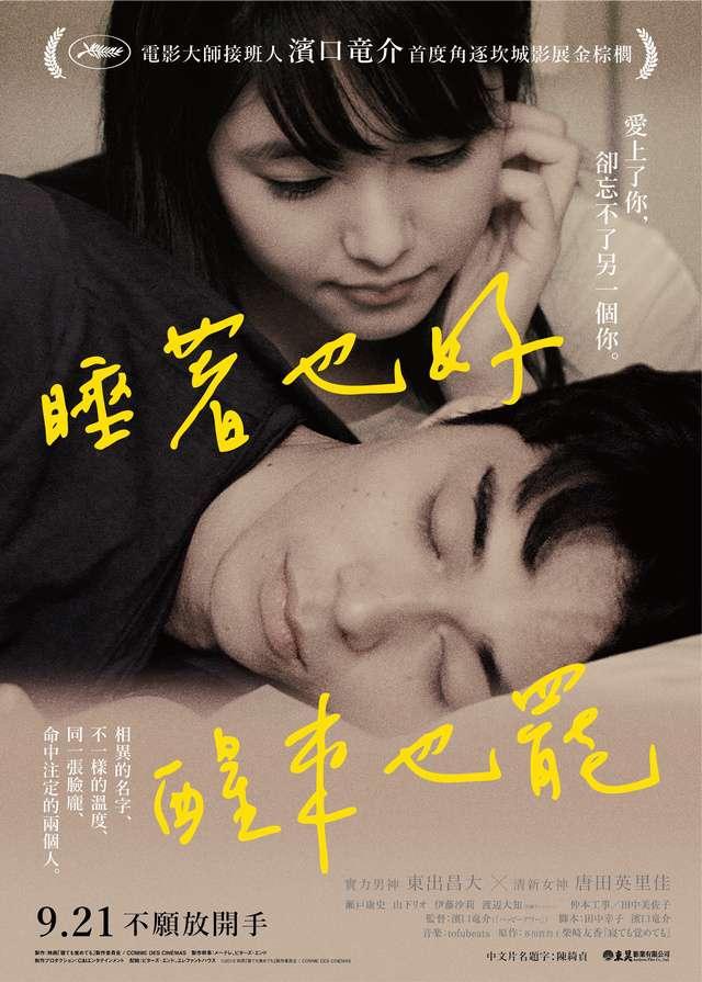 睡著也好醒來也罷_ASAKO I & II_電影海報