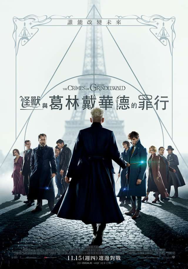 怪獸與葛林戴華德的罪行_Fantastic Beasts: The Crimes of Grindelwald_電影海報