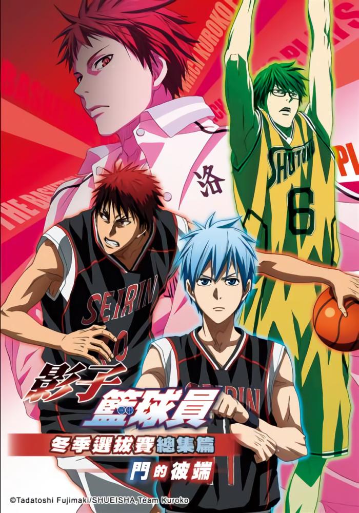 影子籃球員冬季選拔賽總集編-門的彼端_Crossing the Door_電影海報
