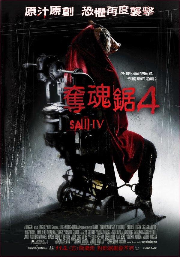 奪魂鋸4_Saw 4_電影海報