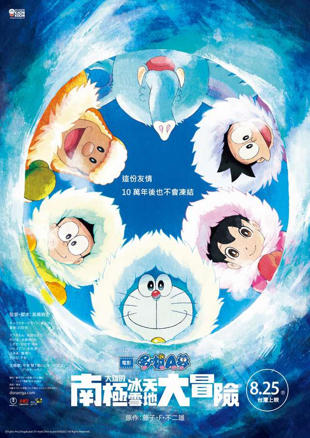 大雄的南極冰天雪地大冒險_Doraemon: Nobita and the Great Adventure in the Antarctic Kachikochi_電影海報