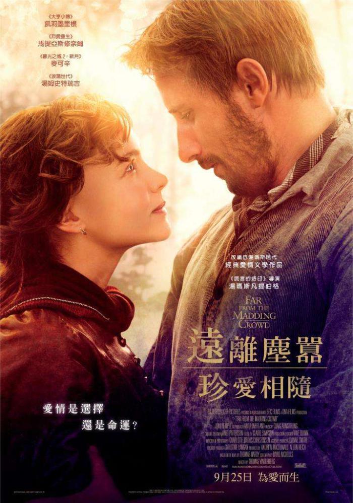 遠離塵囂:珍愛相隨_Far from the Madding Crowd_電影海報
