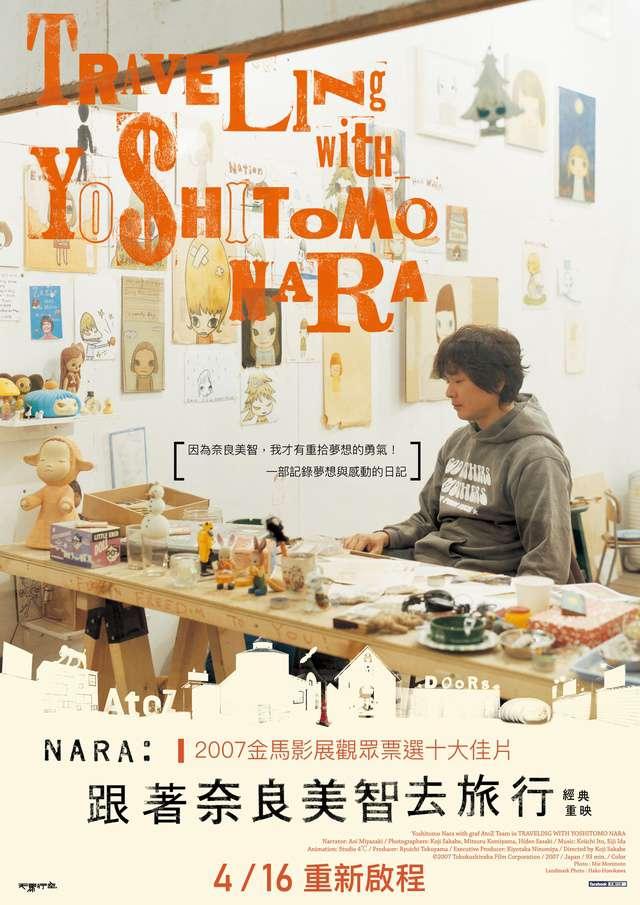 跟著奈良美智去旅行 經典重映_Traveling with Yoshitomo Nara_電影海報