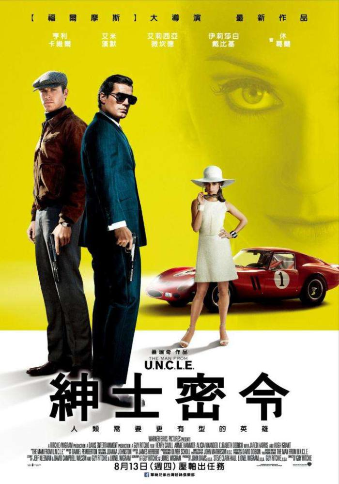紳士密令_The Man from U.N.C.L.E._電影海報