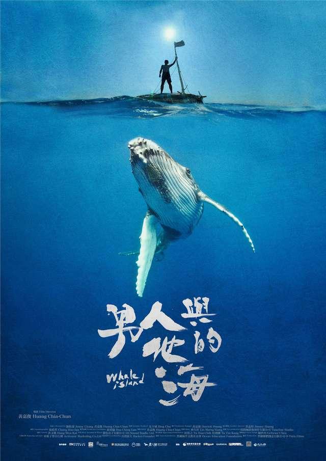 男人與他的海_Whale Island_電影海報