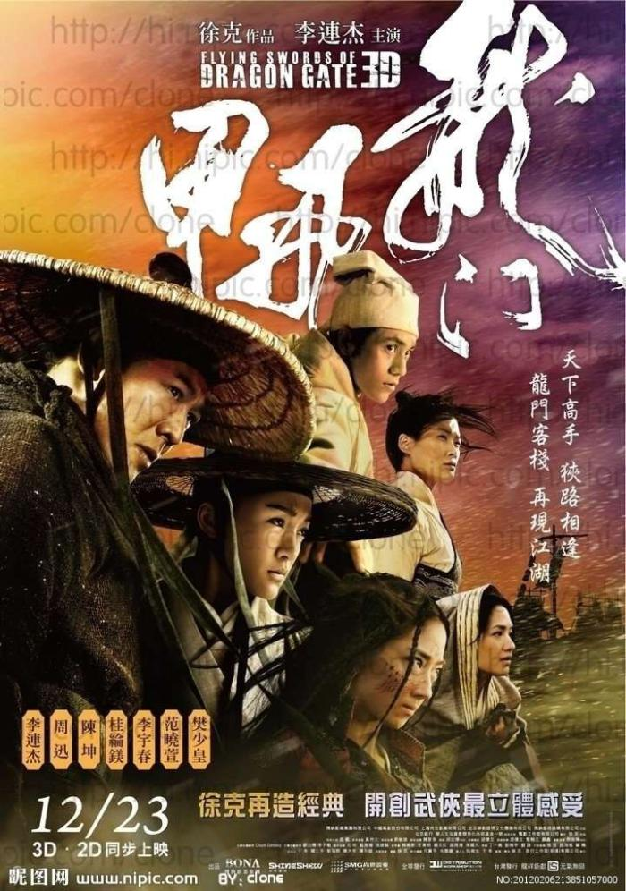 龍門飛甲_The Flying Swords of Dragon Gate_電影海報