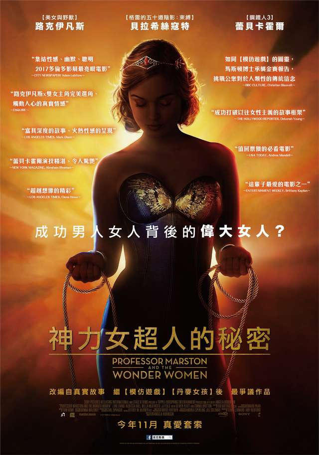 神力女超人的秘密_Professor Marston & the Wonder Women_電影海報