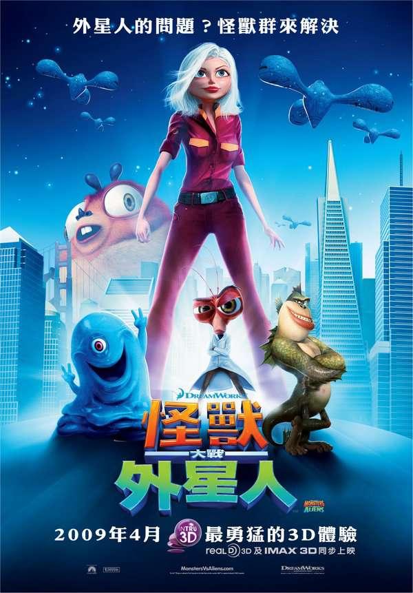 怪獸大戰外星人_Monsters vs. Aliens_電影海報