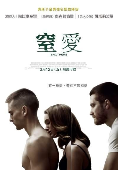 窒愛_Brothers (2009)_電影海報