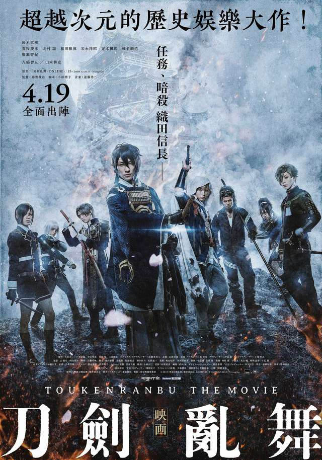 電影刀劍亂舞_Touken Ranbu: The Movie_電影海報