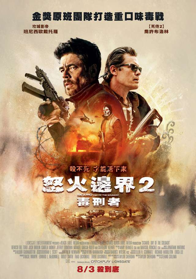 怒火邊界2:毒刑者_Sicario: Day of the Soldado_電影海報