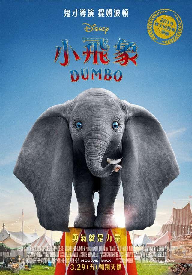 小飛象_Dumbo_電影海報