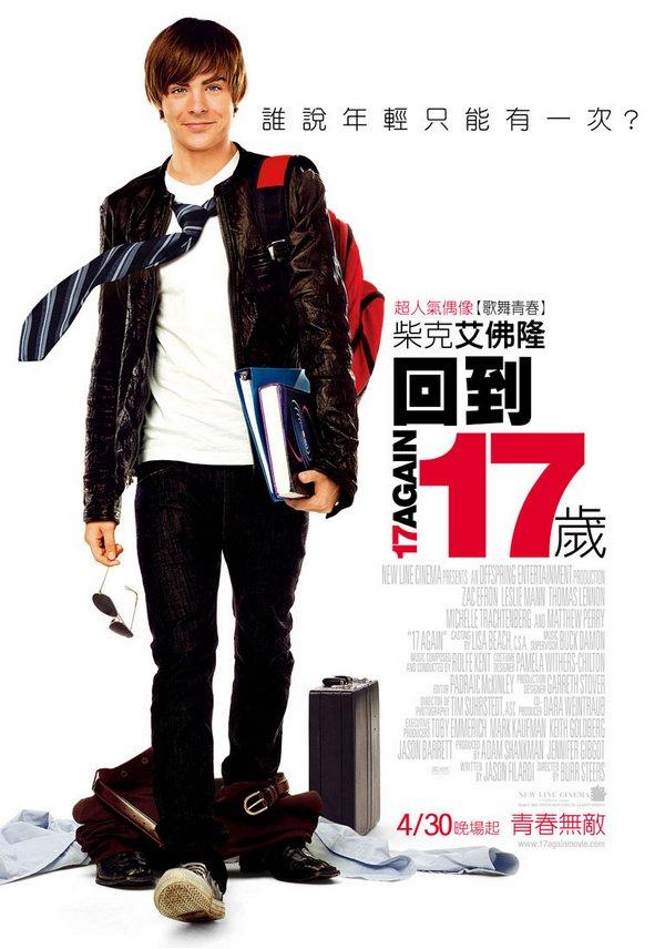 回到17歲_17 Again_電影海報