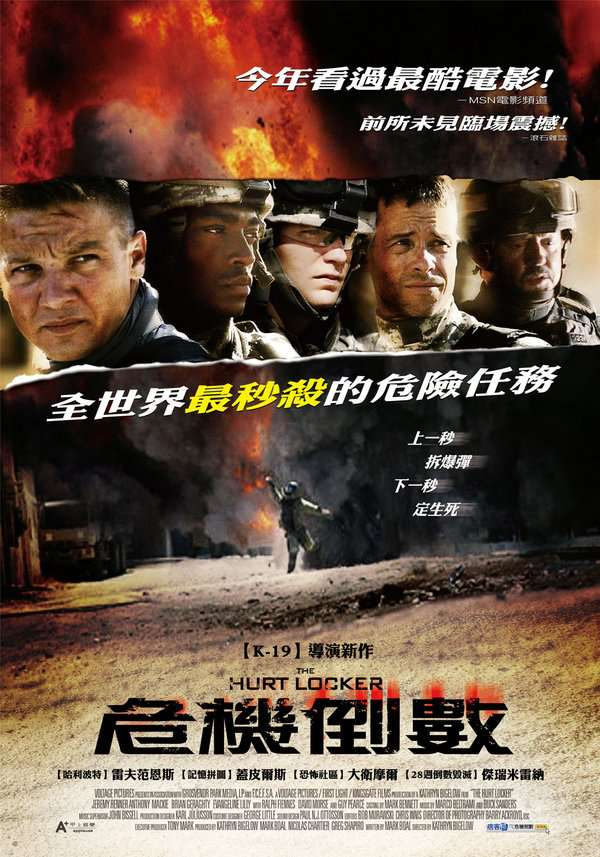 危機倒數_(2008) The Hurt Locker_電影海報