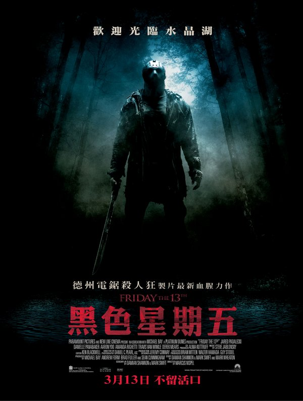 黑色星期五(2009)_Friday the 13th(2009)_電影海報