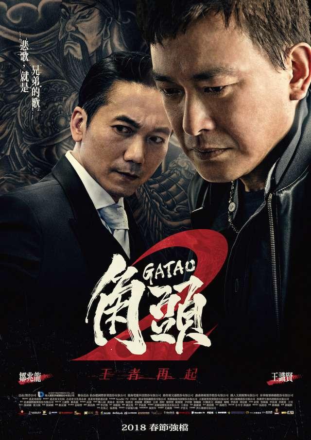 角頭2:王者再起_GATAO 2-The New Leader Rising_電影海報