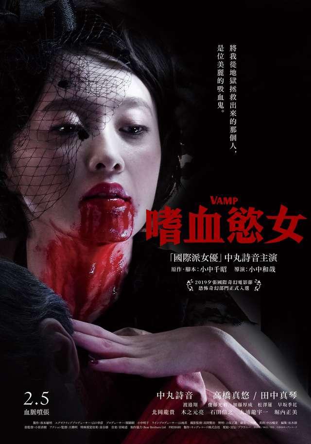 嗜血慾女_Vamp_電影海報
