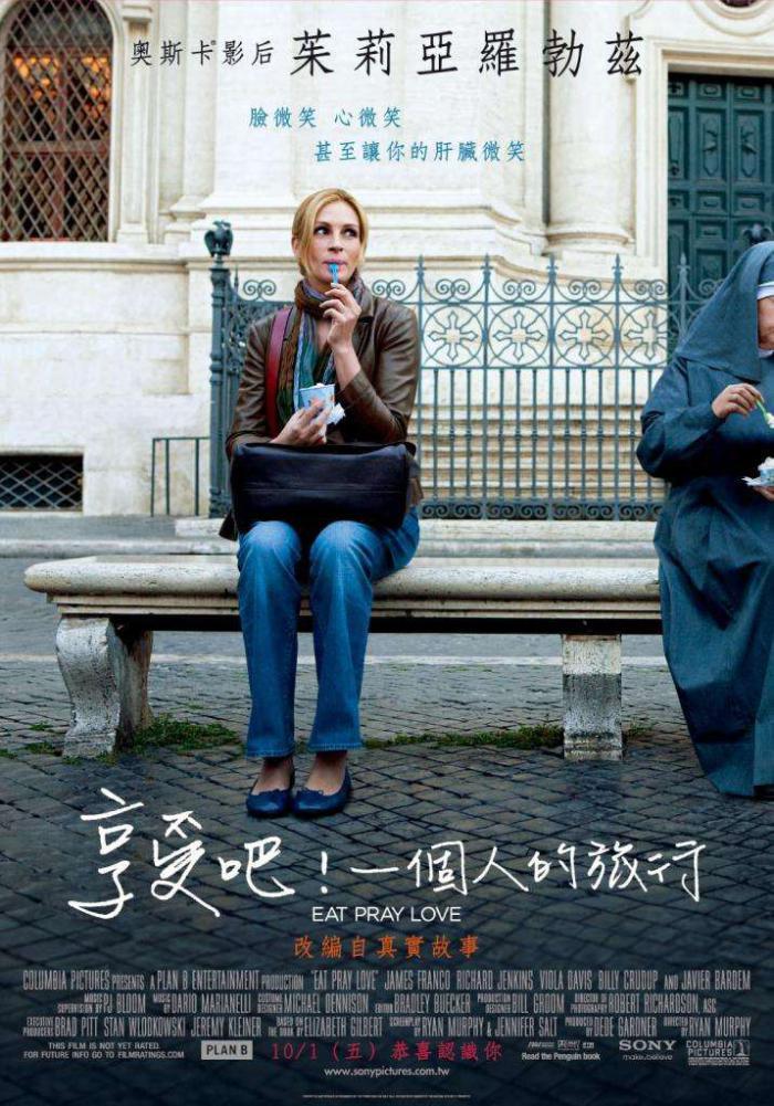 享受吧!一個人的旅行_Eat, Pray, Love_電影海報
