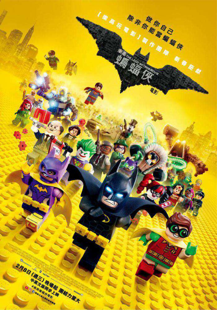 樂高蝙蝠俠電影_The Lego Batman Movie_電影海報
