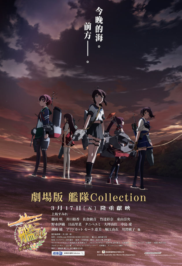 劇場版艦隊Collection_KanColle: The Movie_電影海報