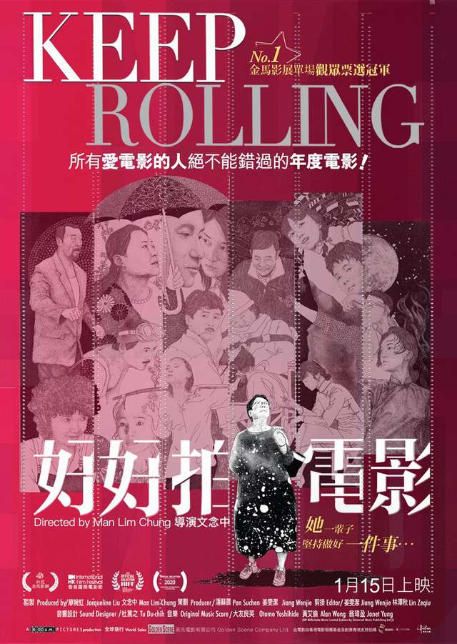 好好拍電影_Keep Rolling_電影海報