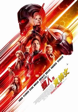 蟻人與黃蜂女_Ant-Man and the Wasp_電影劇照