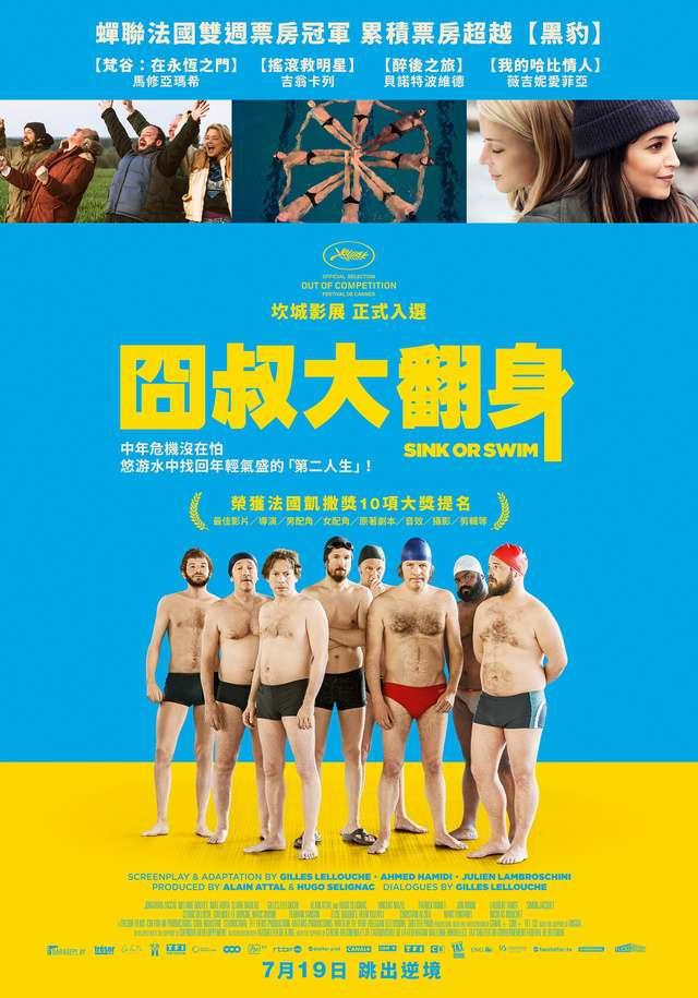 囧叔大翻身_Sink or Swim_電影海報