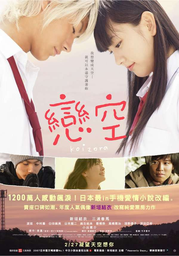 戀空_Sky Of Love (2007)_電影海報
