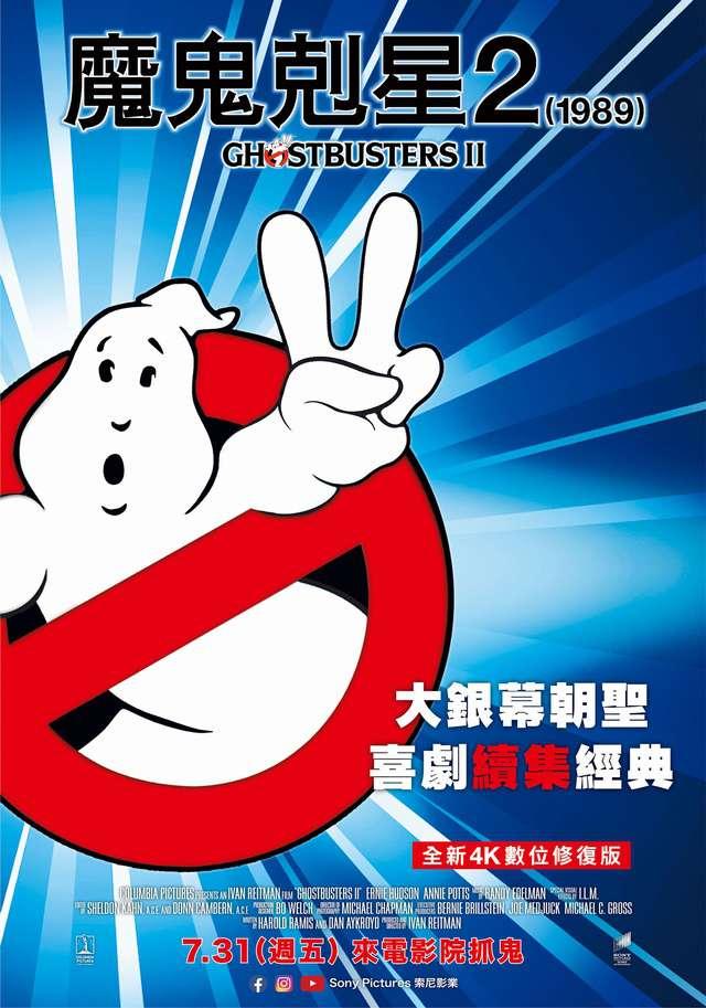 魔鬼剋星2_Ghostbusters II_電影海報