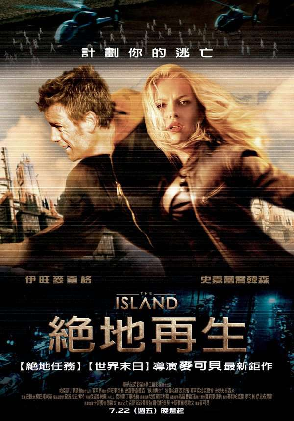 絕地再生_The Island (2005)_電影海報