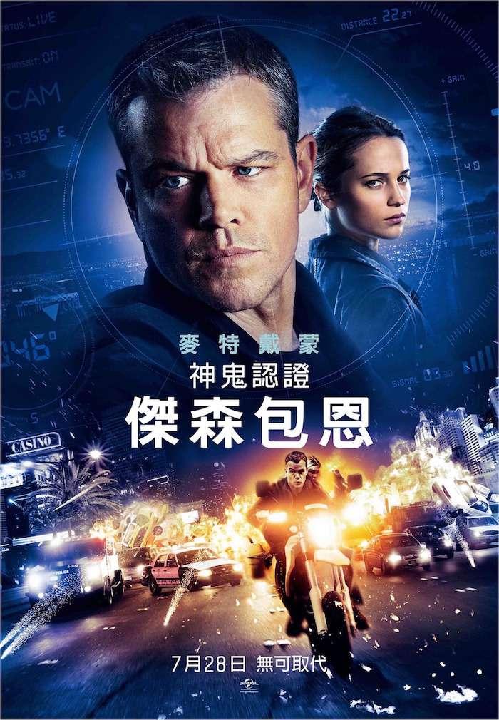 神鬼認證:傑森包恩_Jason Bourne_電影海報