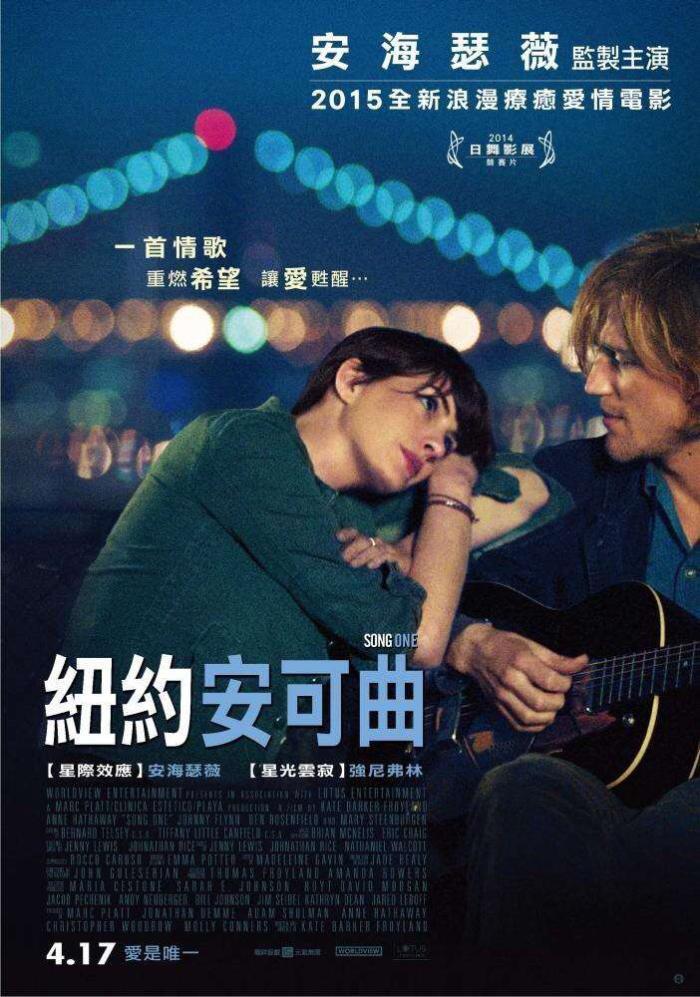 紐約安可曲_Song One_電影海報