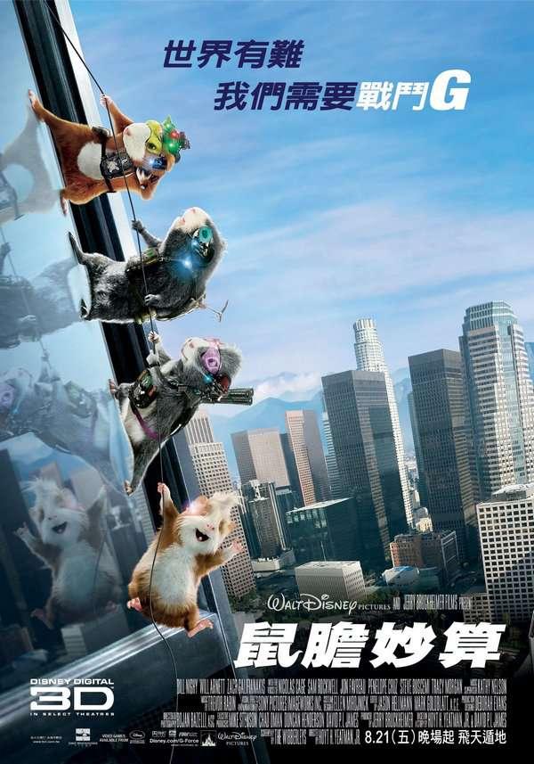 鼠膽妙算_G-Force_電影海報