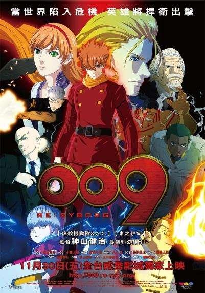 009 009 Re-Cyborg_009 Re:Cyborg_電影海報
