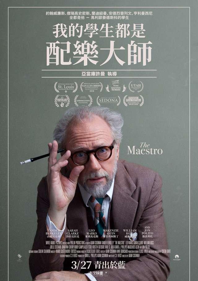 我的學生都是配樂大師_The Maestro_電影海報