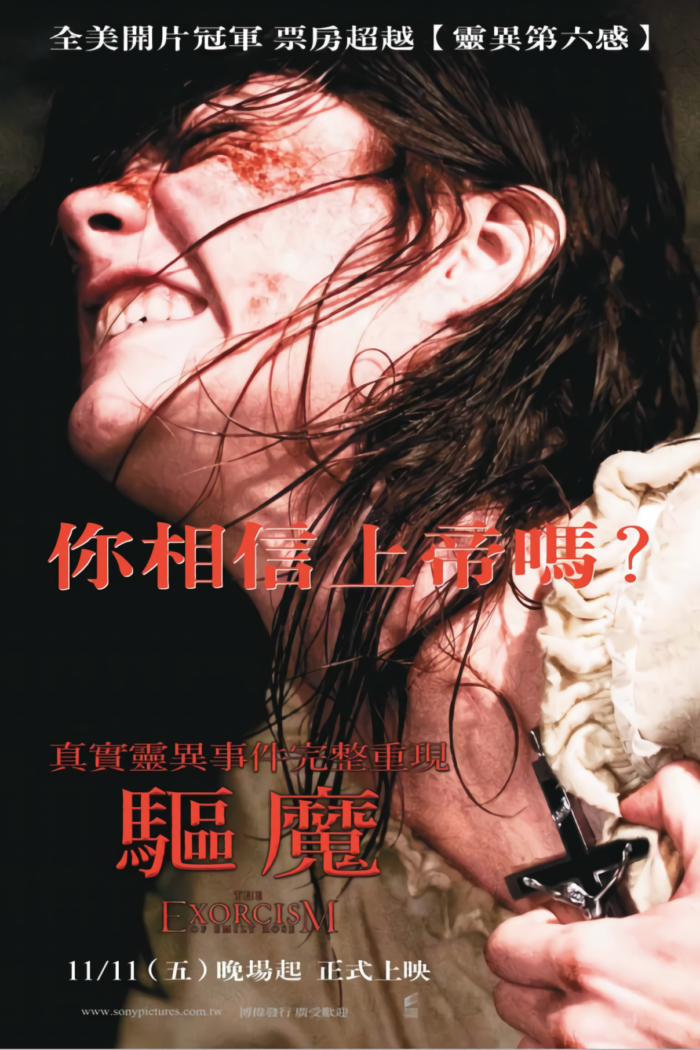 驅魔_The Exorcism of Emily Rose_電影海報