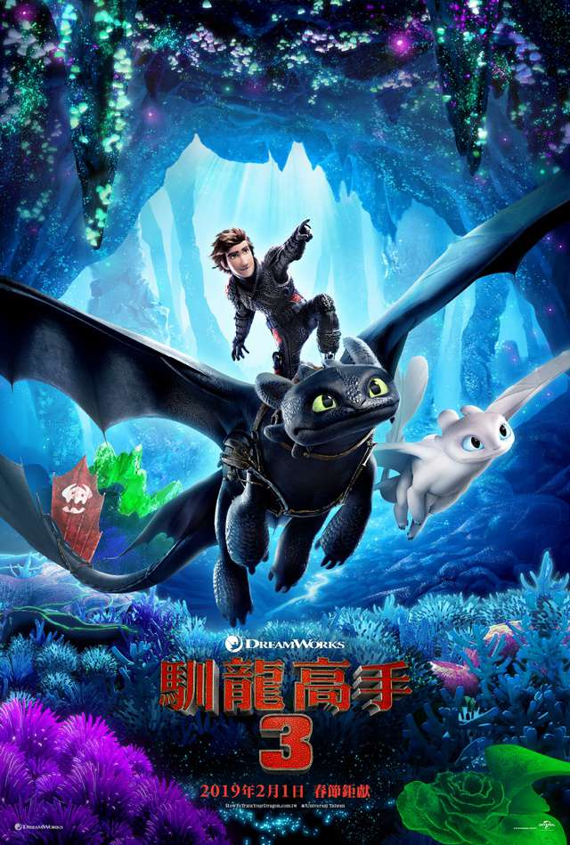 馴龍高手3_How to Train Your Dragon: The Hidden World_電影海報
