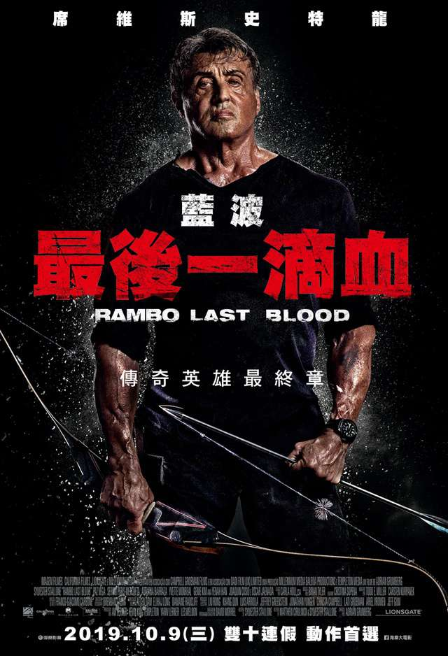 藍波:最後一滴血_Rambo: Last Blood_電影海報
