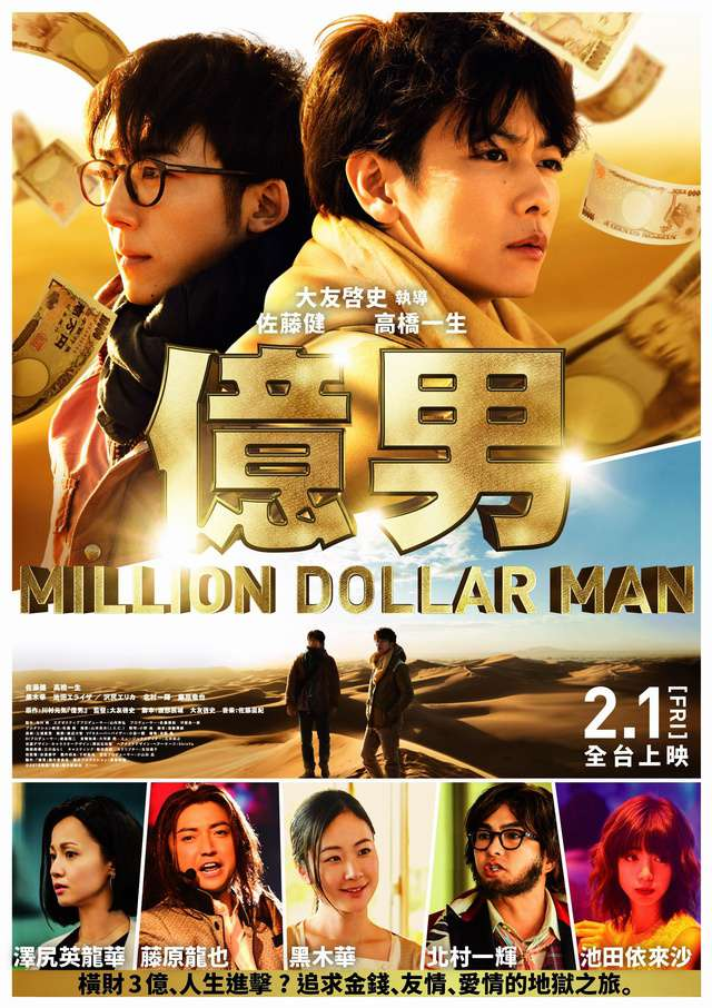 億男_Million Dollar Man_電影海報