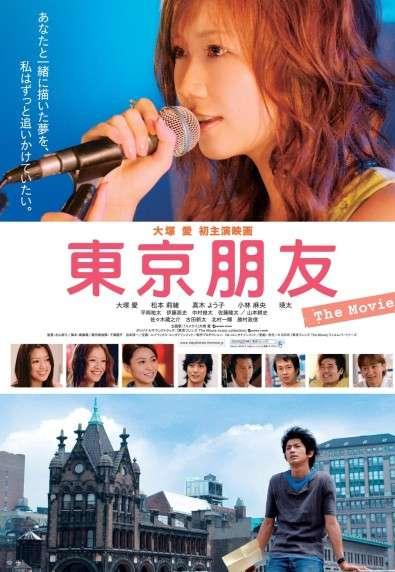 東京朋友_Tokyo Friends: The Movie_電影海報