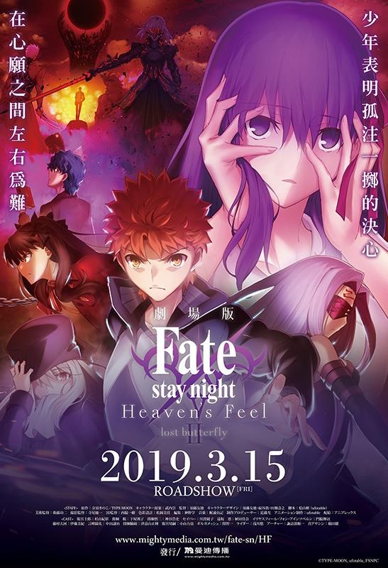 Fate/stay night:II.迷途之蝶_Fate/stay night_電影海報