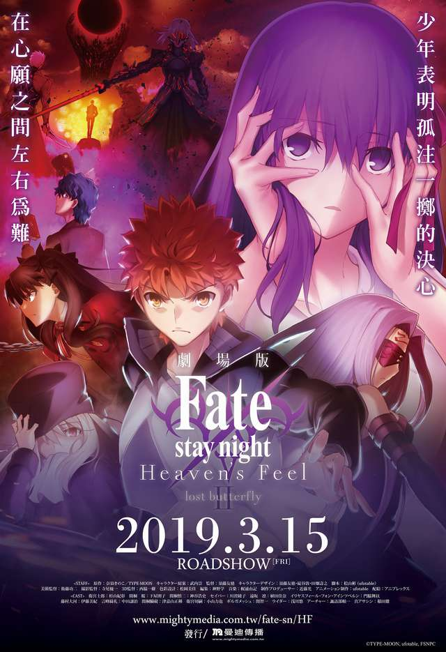 Fate/stay night:II.迷途之蝶_Fate/stay night_電影海報