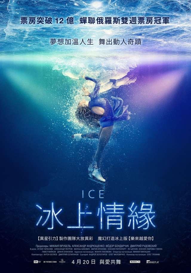 冰上情緣_Ice_電影海報